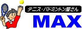 テニス・バドミントン屋さんMAX